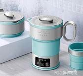 折疊水壺 便攜旅行可折疊式迷你電熱水壺日本德國硅膠壓縮燒水壺 歐萊爾藝術館