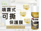 HAPPY HOUSE 防油抗污可撕保護膜