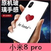 【萌萌噠】Xiaomi 小米 8 Pro 螢幕指紋版 簡約時尚防摔玻璃殼 beloved愛心鏡面保護殼 全包防刮 手機殼