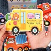 幼兒童寶寶大塊簡單拼圖積木玩具男女孩1-2-3周歲益智力 凱斯盾