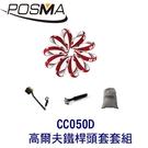POSMA 高爾夫鐵桿頭套 搭2件套組 贈 灰色束口收納包 CC050D