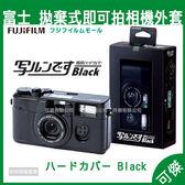 Fujifilm Simple Ace 即可拍專用復古相機外殼 即可拍 黑色外殼 (不含相機) 富士 日本限量 可傑