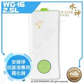 【旺旺】安綠淨 水神抗菌液專用霧化器2.5L WG-16★淨化空氣、抗菌★可抗菌約5.4坪 ★360度雙出霧口