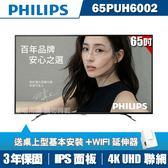 ★送2好禮★PHILIPS飛利浦 65吋4K UHD聯網液晶+視訊盒65PUH6002