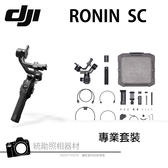 DJI RONIN-SC 專業套裝 手持雲台 公司貨 分期零利率