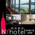 【淡水】NY Hotel-時尚雙人房休憩券