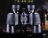 洞察秋毫望遠鏡高倍高清夜視非人體透視紅外成人特種兵雙筒望眼鏡   極客玩家