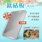 【鈦豐】台灣製抗菌鈦砧板