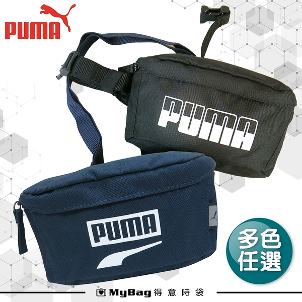PUMA 腰包 運動腰包 單肩包 斜跨包 臀包 經典LOGO 075751 得意時袋