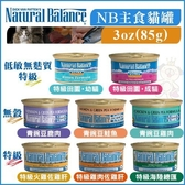 *WANG*【24罐賣場】美國Natural Balance《NB主食貓罐》3oz(85g)/罐 八種口味可選 貓適用