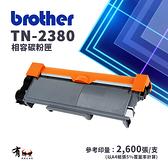 【有購豐】Brother TN-2380高容量黑色相容碳粉匣 五入組 適L2320D/L2360DN/L2365DW