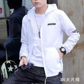 夏季新款男士防曬衣服韓版潮流帥氣超薄款外套休閒戶外透氣防曬衫 Gg1229『MG大尺碼』