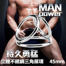 奢華壞男。超MAN POWER持久勇猛立體不銹鋼三角屌環(45mm)-更硬挺充血( MADE IN CHINA )超殺