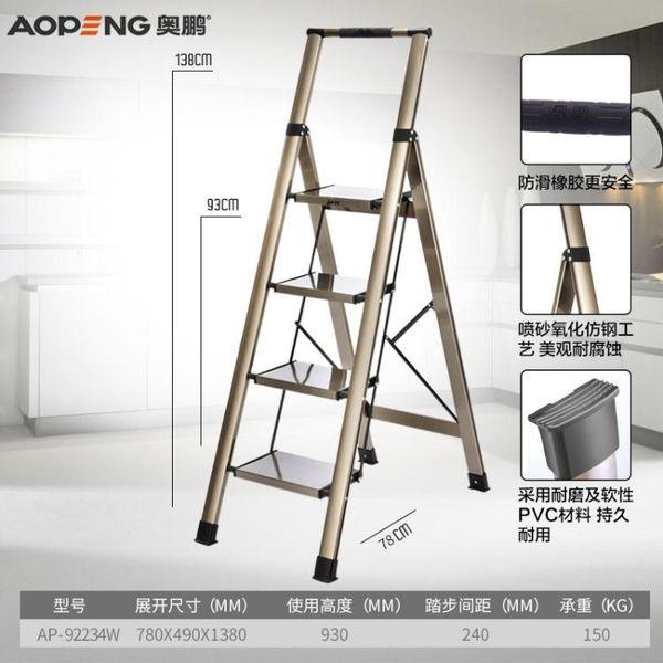 奧鵬鋁合金豪華家用折疊加厚人字伸縮梯子四五步工程行動樓梯HRYC【快速出貨】