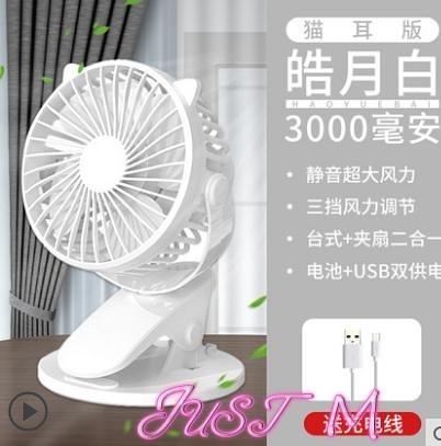 新款桌面usb夾子小風扇迷你靜音學生臺式床頭上辦公室可夾電風扇 JUST M