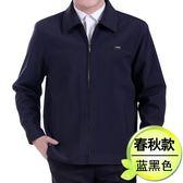 中老年人外套夾克衫男士上衣老人春秋裝男裝中年外衣服秋季爸爸裝 生活樂事館