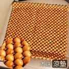 普特車旅精品【CQ0200】43x43cm木珠方形坐墊 夏季四方涼墊 楓木圓珠按摩