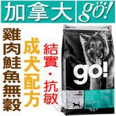【培菓平價寵物網】go雞肉鮭魚無穀狗糧25磅11.35公斤