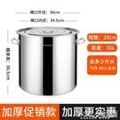 不鏽鋼桶304食品級大容量商用湯桶帶蓋不鏽鋼湯鍋儲水桶圓桶CY『新佰數位屋』