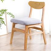 北歐風實木餐椅 【YV9803】快樂生活網
