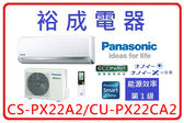 【裕成電器.分期0利率】國際牌Panasonic 變頻PX系列冷氣 CS-PX22A2/CU-PX22CA2