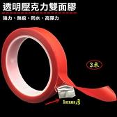 ◄ 生活家精品 ►【P177】透明壓克力雙面膠(20mm) 無痕 強力 防水 透明膠帶 萬能貼 耐高溫 無痕膠帶