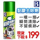除膠劑-BOTNY保賜利粘膠去除劑除膠劑 殘膠清潔劑 450ML【AN SHOP】