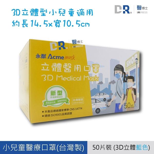 【醫博士專營店】永猷 3D立體醫用口罩(兒童S 藍色) 50片/盒