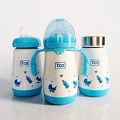 嬰兒不銹鋼保溫奶瓶寬口徑可用貝親奶嘴帶吸管寶寶兩用【全館鉅惠風暴】
