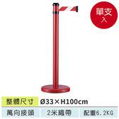 台灣製造紅色2米萬向伸縮圍欄柱 WRS-206RD (豪華版)☆限量破盤下殺49折+分期零利率☆