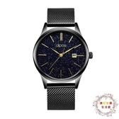 手錶男 星空超薄防水時尚網紅新品潮流簡約學生手錶全自動非機械男表