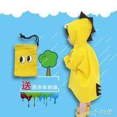 雨衣 寶寶兒童雨衣女童男童幼稚園學生小孩小童雨披春夏2-6歲卡通恐龍【小天使】