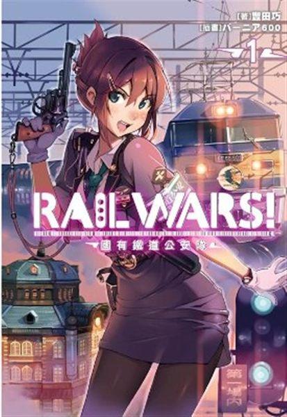 (二手書)RAIL WARS!國有鐵道公安隊(1)