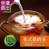 歐可茶葉 控糖系列 英式真奶茶 脫脂款x3盒 (8入/盒)【免運直出】