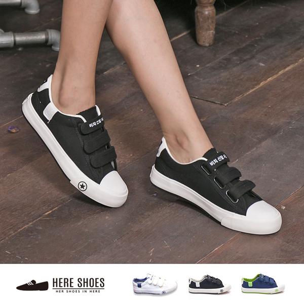 [Here Shoes]校園流行款 復古 休閒 平底帆布鞋 免綁帶 魔鬼氈穿脫 3色─AA3823