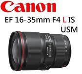 名揚數位 CANON EF 16-35mm f/4 L IS USM  平行輸入   (分12/24期0利率) 現貨