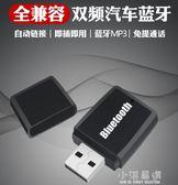 車載藍芽MP3播放器汽車通用USB藍芽適配器FM藍芽發射器 藍芽棒『小淇嚴選』