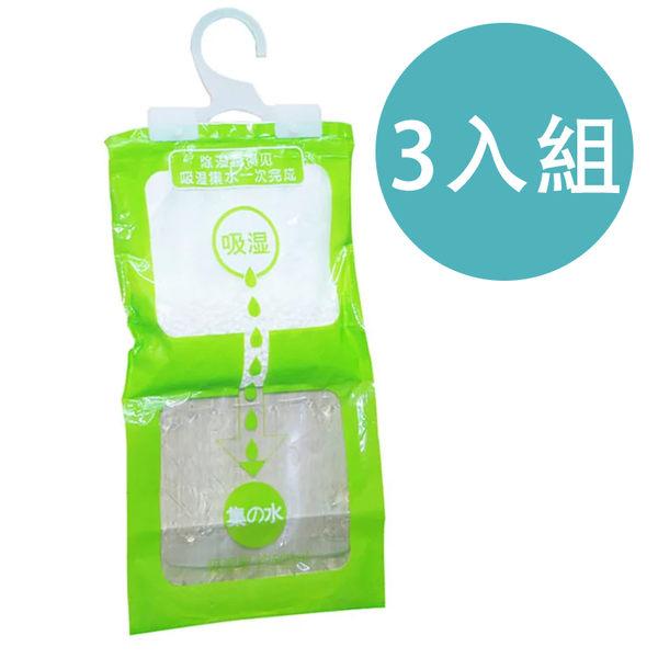 {3入99免運}可掛式衣櫃除濕袋 防潮 吸濕袋 室內 除濕劑 房間 防黴 乾燥劑(加大款160G)