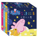 《 Peppa Pig 》粉紅豬小妹床邊故事口袋小小書╭★ JOYBUS玩具百貨