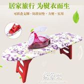迷你家用燙衣板 熨衣板可折疊穩固小號電熨斗板熨斗架熨衣架韓國igo     易家樂