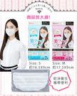 日本 IRIS 愛麗思 小臉 美顏 Ag銀離子 口罩 BF-7 /七片裝 (M)(S)