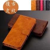 三星 S8 S8 Plus S7 S7 Edge 復古皮紋 皮套 手機皮套 插卡 保護套 磁扣 支架 內軟殼 LCimeeke
