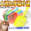 【 培菓平價寵物網 】dyy》大號加厚貓砂鏟25*10CM(顏色隨機出貨)