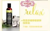 舒壓按摩油 潤滑液 SPA潤滑油 ViVi精品 美國Intimate Earth-Relax 檸檬香茅 舒緩按摩油 120ml
