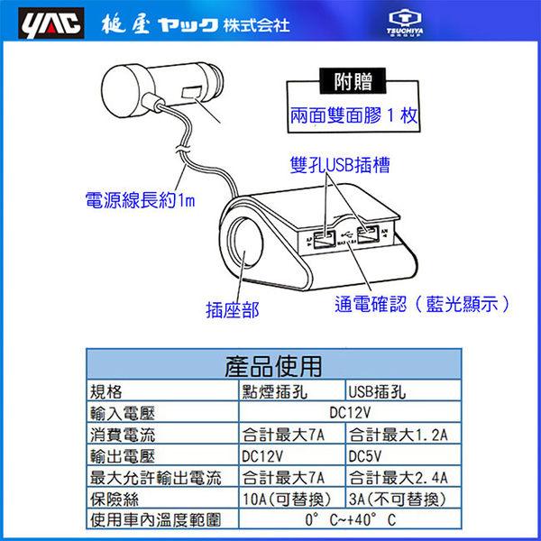 日本YAC 隱藏式2.4A單孔雙USB插座PZ-756 (汽車|擴充器|充電器)【亞克】