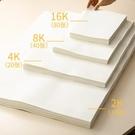 鉛畫紙素描紙速寫本
