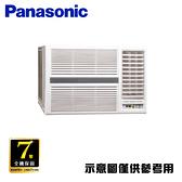 【Panasonic國際】6-7坪右吹定頻冷專窗型冷氣CW-P40S2 含基本安裝//運送