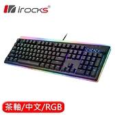 i-Rocks 艾芮克 K71M RGB 機械電競鍵盤 茶軸 中文