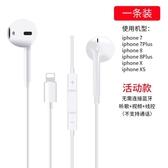 蘋果7耳機原裝iPhone6plus/8/5s/x正品XR/XS/MAX線控通話帶麥手機 創時代3c館
