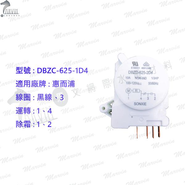 惠而浦 冷凍定時器 [黑線-3線圈] DBZC-625/824-1D4